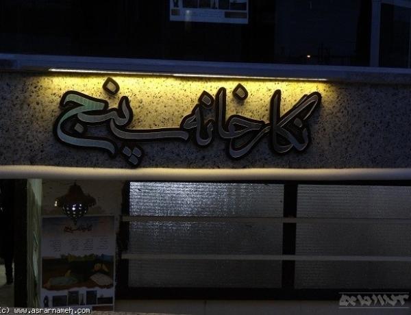افتتاح نگارخانه سپنج سبزوار با نمایشگاه آثارهنرمندان سبزواری در تاریخ هفتم اسفند ماه ۱۳۹۳