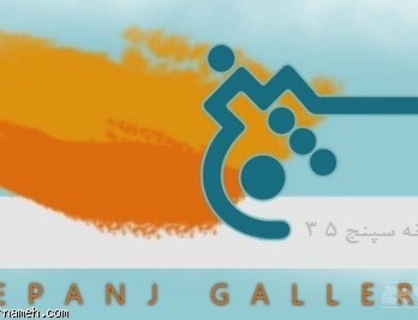 فراخوان اولین نمایشگاه نگارخانه سپنج در سبزوار- ۹ دی ماه ۱۳۹۳