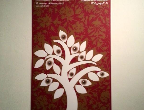 گزارش تصویری اختصاصی گالری سپنج از نهمین جشنواره بین المللی فجر – موزه هنرهای معاصر تهران – بهمن ماه ۱۳۹۵