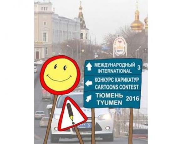 فراخوان جشنواره بینالمللی کارتون امنیت جادهها
